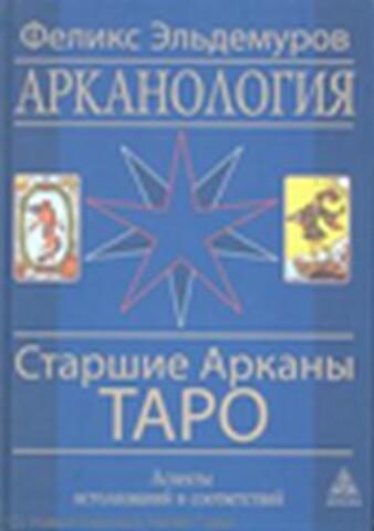 Арканология Старшие Арканы Таро…