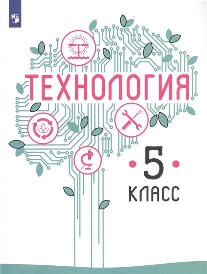 Технология. 5 класс. Учебное пособие для общеобразовательных организаций