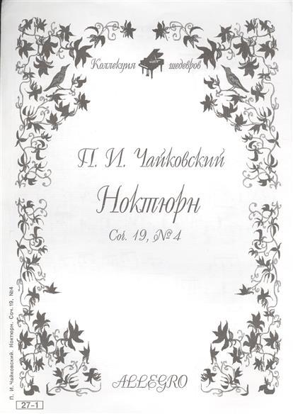 Ноты КШ 27-1 Чайковский Ноктюрн