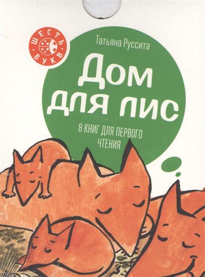 Руссита Т. Дом для лис. 8 книг для первого чтения (комплект из 8 книг) братья аловы цикл опер крюк комплект из 8 книг