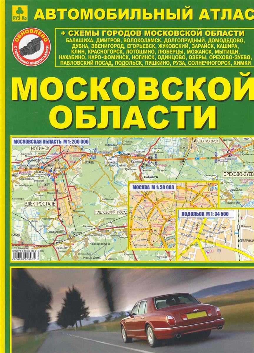 Автомобильный атлас Московской обл.