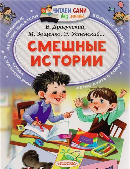 Драгунский В., Зощенко М., Успенский Э. Смешные истории