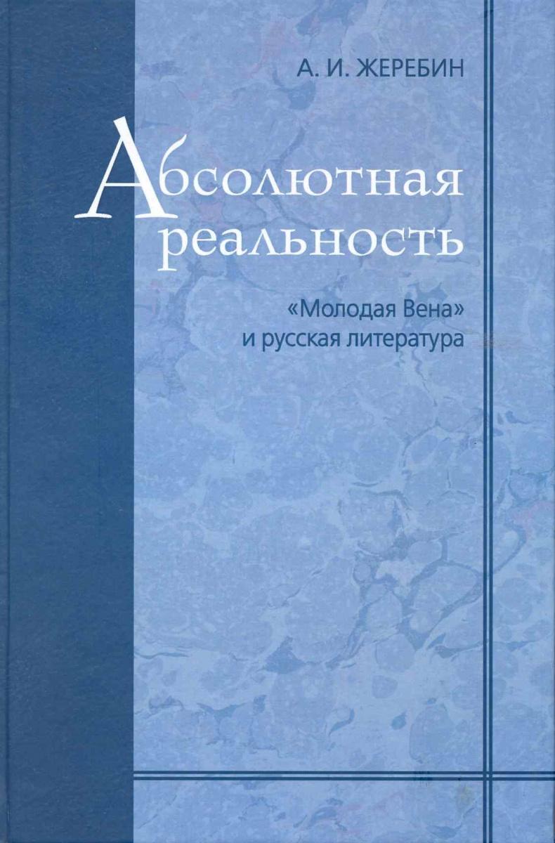 Жеребин А. Абсолютная реальность Молодая Вена и русская литература