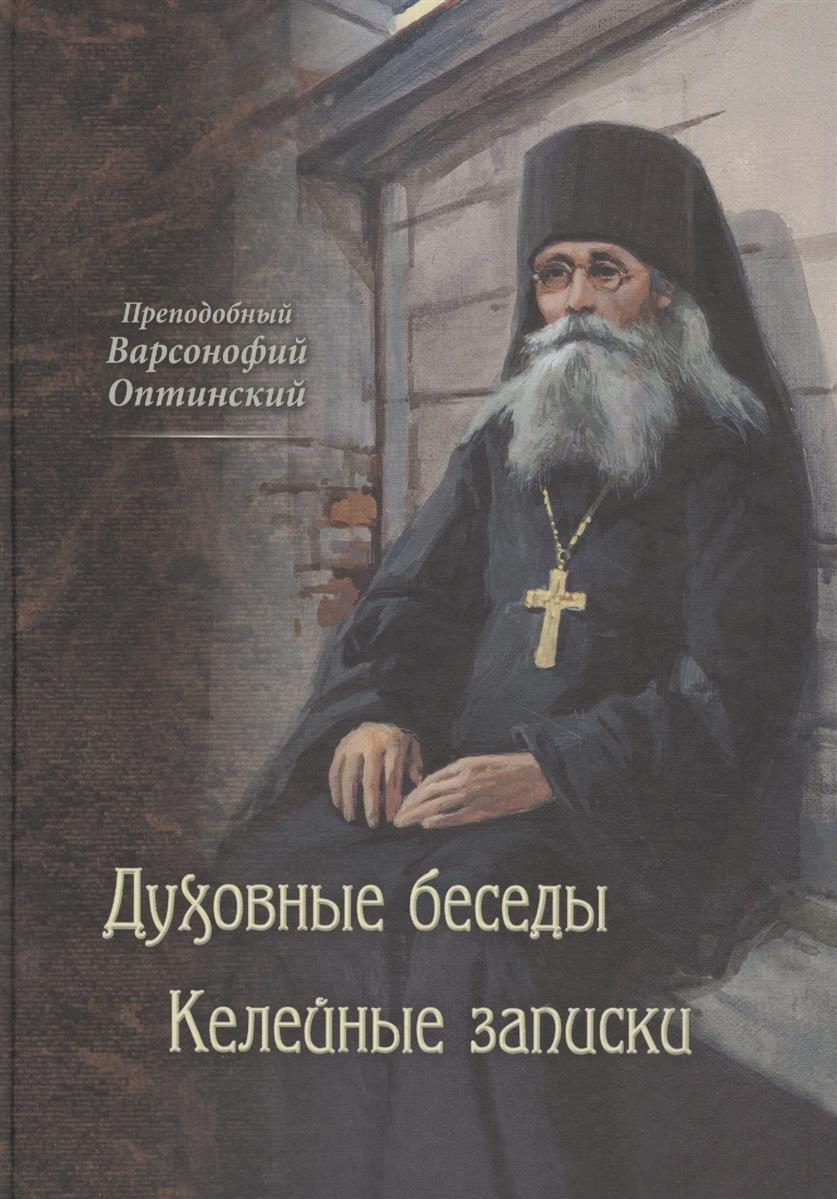 Преподобный Варсонофий Оптинский Духовные беседы. Келейные записки духовные беседы 4 cd