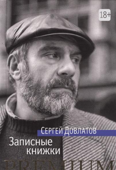 Довлатов С. Записные книжки