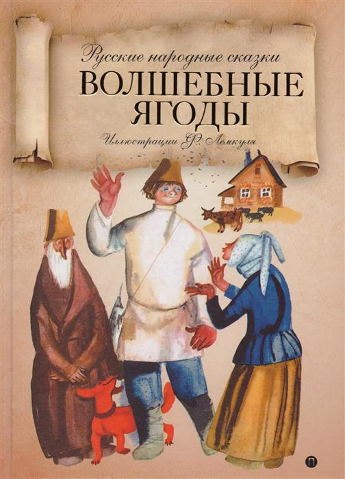 Нечаев А Волшебные ягоды: русские народные сказки былины нечаев а а