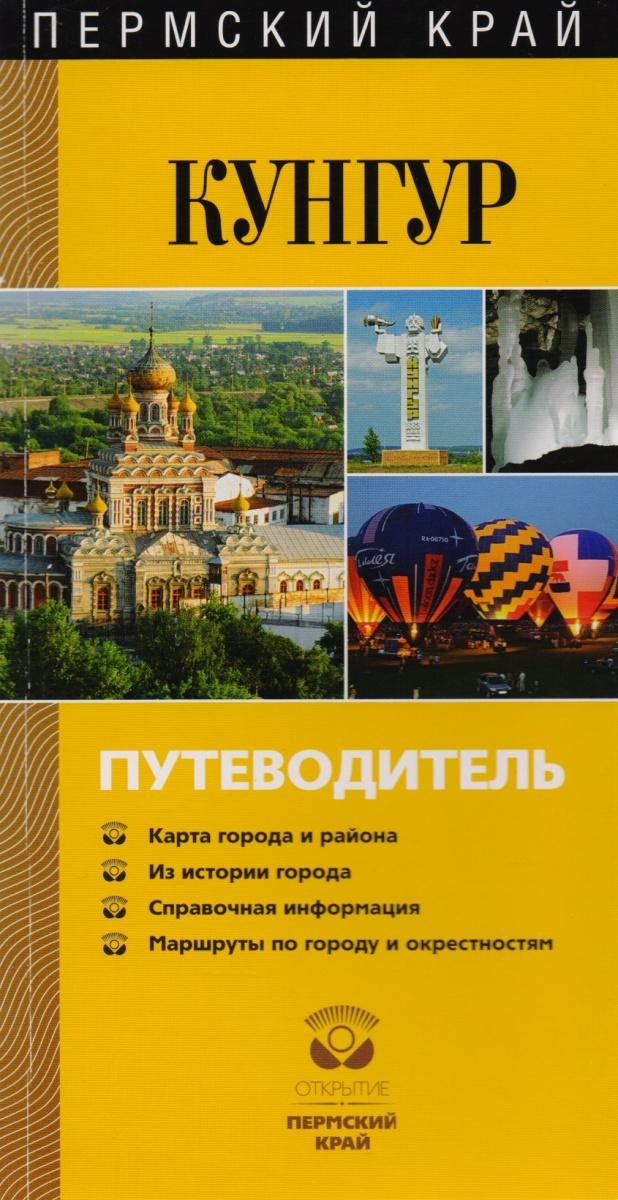 Пермский край. Кунгур. Путеводитель от Читай-город