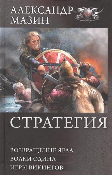 Мазин А. Стратегия: Возвращение ярла. Волки Одина. Игры викингов книги издательство аст возвращение ярла