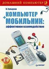 Гольцман В. Компьютер+мобильник Эффектив. взаимодейств. виктор гольцман mysql 5 0 библиотека программиста