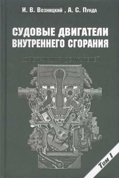 Судовые двигатели внутреннего сгорания. Том I. Конструкция двигателей. 2-е издание, переработанное и дополненное