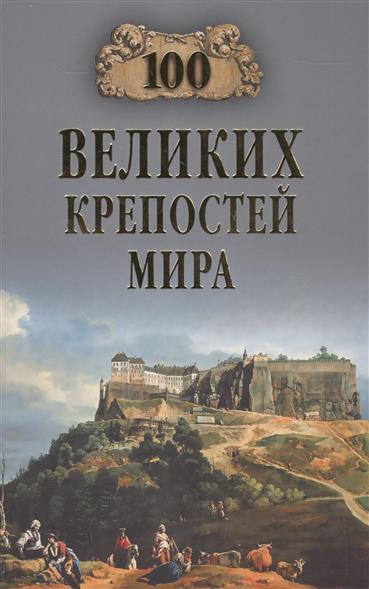 Непомнящий Н. Сто великих крепостей мира николай непомнящий 100 великих тайн доисторического мира