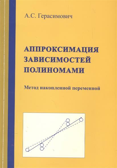 Аппроксимация зависимостей полиномами. Метод накопленной переменной