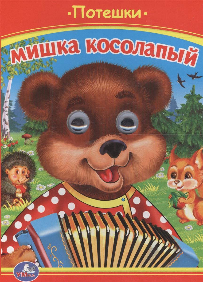 Мишка косолапый. Потешки. Книжка с глазками книжка игрушка потешки 93303