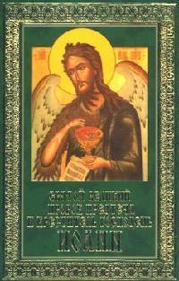 Святой великий пророк, Предтеча и Креститель Господень Иоанн судакова ирина н иоанн святой из дамаска