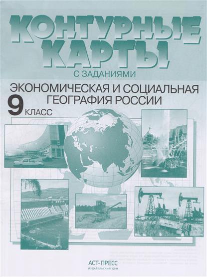 Контурные карты с заданиями. Экономическая и социальная география России. 9 класс