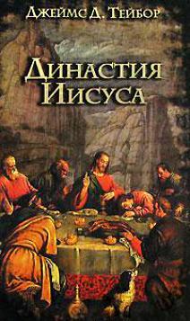 Тейбор Дж. Династия Иисуса тейбор дж заледеневший