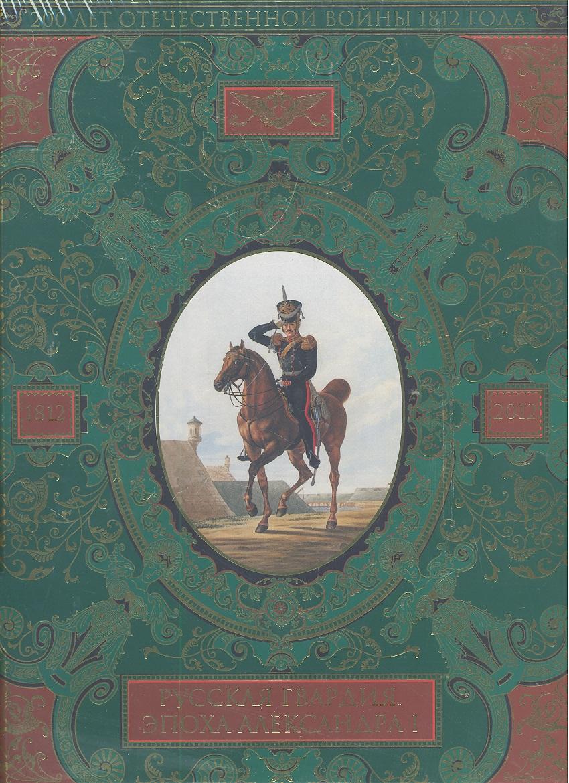 Потрашков С. Русская гвардия Эпоха Александра 1 № 1 ISBN: 9785699517084