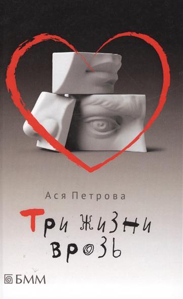 Петрова А. Три жизни врозь. Наивный роман