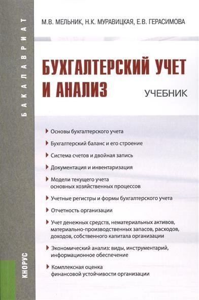 Мельник М.: Бухгалтерский учет и анализ. Учебник