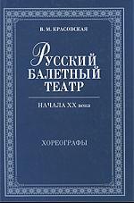 Красовская В. Русский балетный театр начала 20в. Хореографы