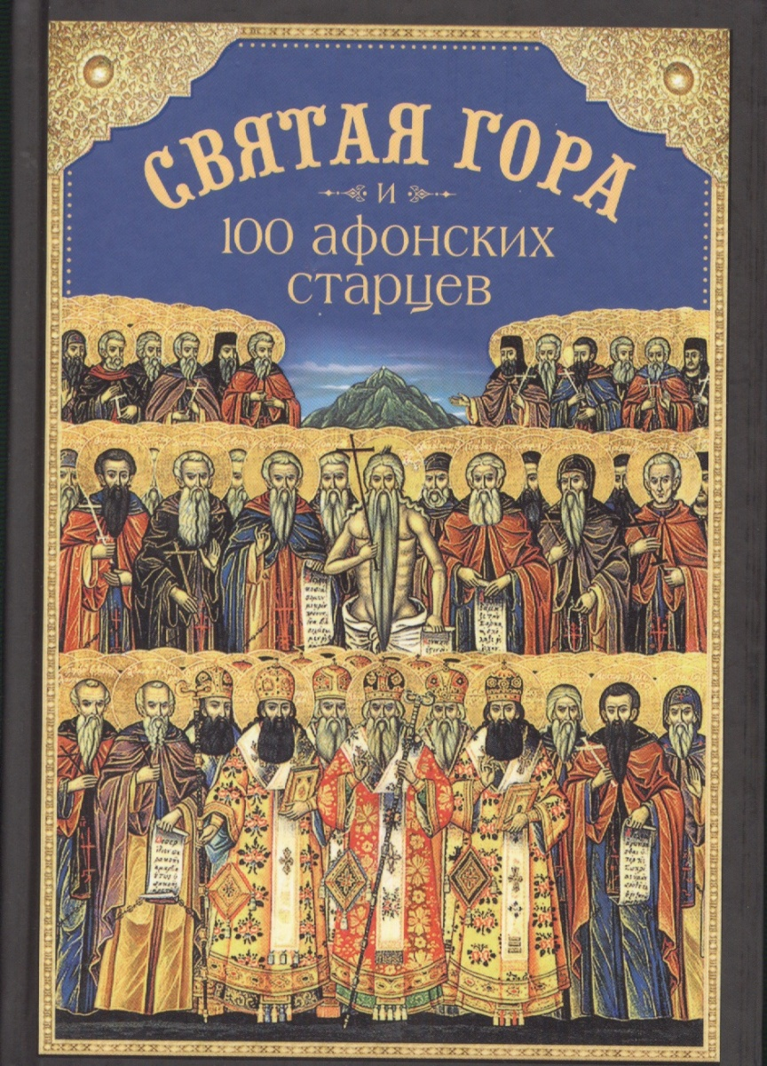 Посадский Н. (сост.) Святая Гора и 100 афонских старцев