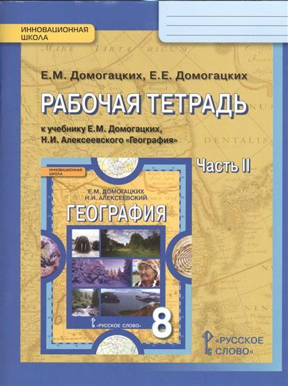 Рабочая тетрадь к учебнику Е.М. Домогацких, Н.И. Алексеевского География для 8 класса общеобразовательных организаций. Часть 2