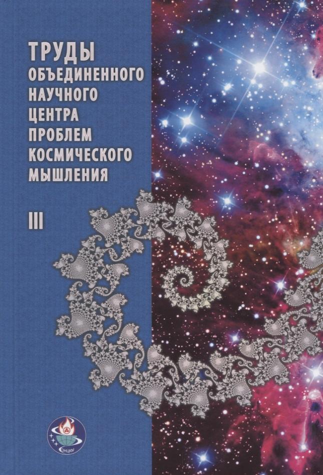 Книжник Т., Панченко Е., Геника И. (ред.) Труды Объединенного Научного Центра проблем космического мышления. Том III труды т 6