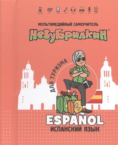 Мультимедийный самоучитель Незубрилкин. Испанский язык для туризма (+DVD)