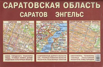 Саратовская область Саратов Энгельс (1:600 тыс/1:30 тыс) (раскладная) (Лоцман)