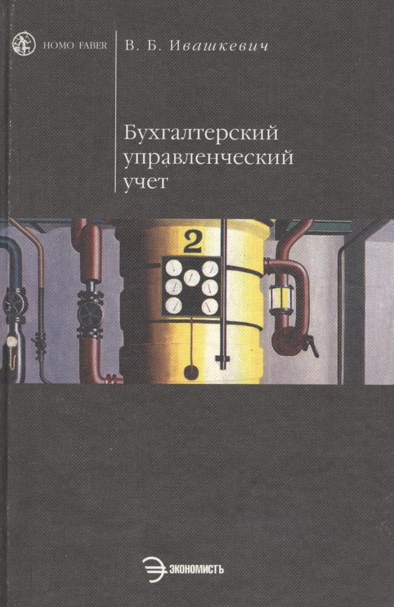 Бухгалтерский управленческий учет Ивашкевич