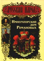 Императорский дом Романовых