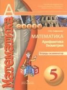 Математика. Арифметика. Геометрия. 5 класс. Тетрадь-экзаменатор. Пособие для учащихся общеобразовательных организаций