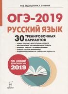 ОГЭ-2019. Русский язык. 30 тренировочных вариантов. По демоверсии 2019 года