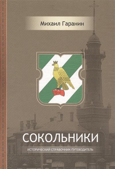 Гаранин М.: Сокольники. Исторический справочник-путеводитель