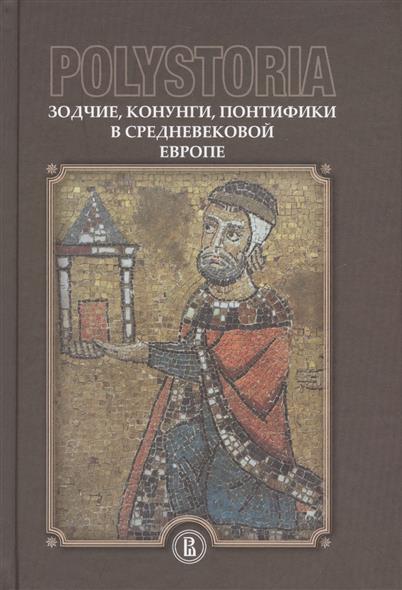 Polystoria: зодчие, конунги, понтифики в средневековой Европе