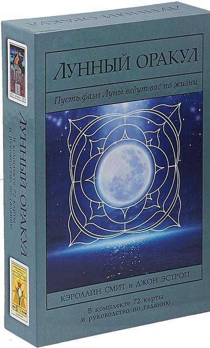 все цены на Смит К., Эстроп Дж. Лунный Оракул. Пусть фазы Луны ведут вас пожизни (72 карты+руководство) онлайн