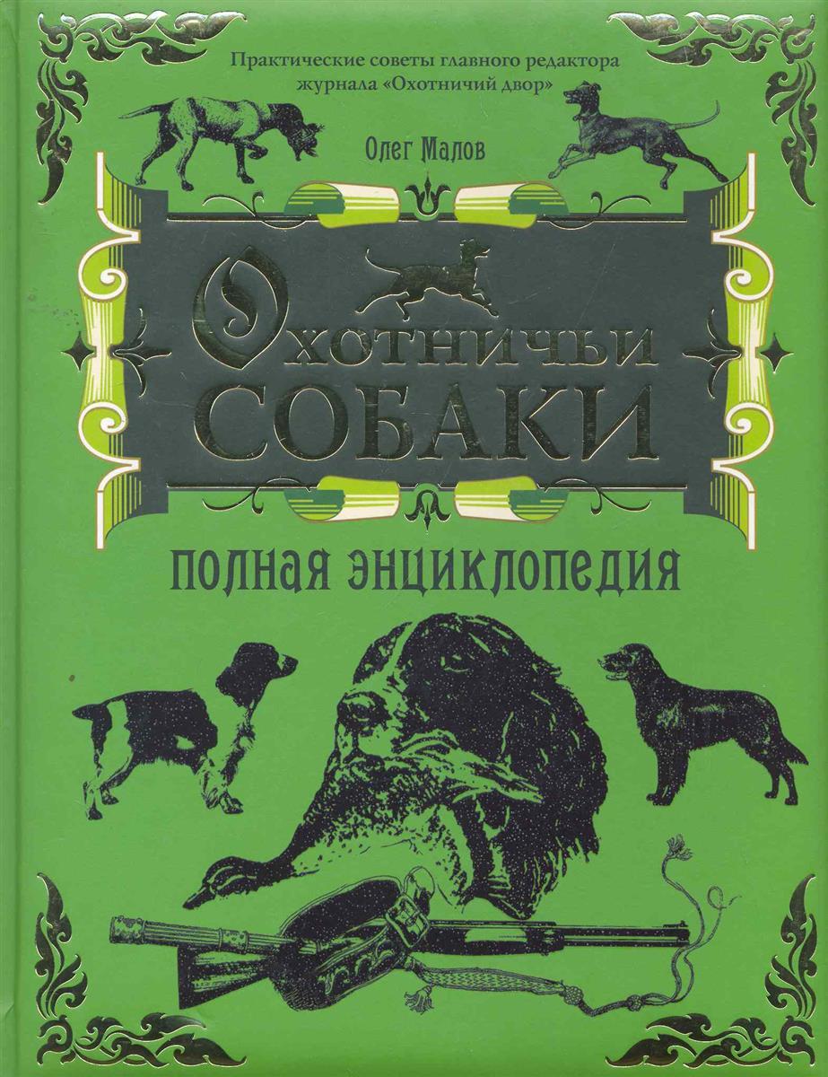 Малов О. собаки Полная энциклопедия