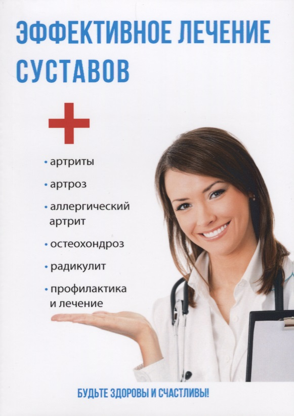 Савельева Ю. Эффективное лечение суставов юлия савельева эффективное лечение болезней печени