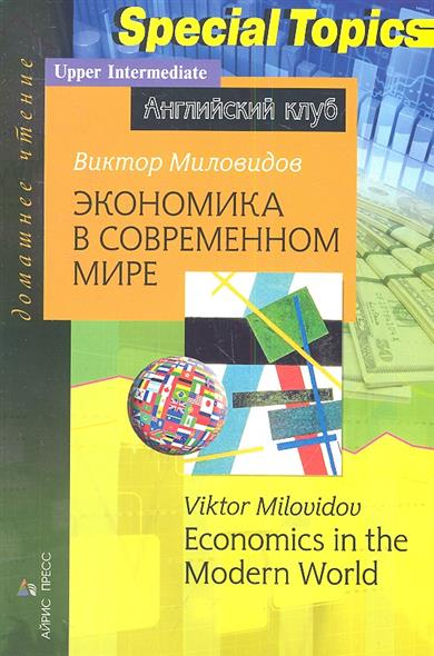 Миловидов В. Экономика в современном мире. Economics in the Modern World. Домашнее чтение the economics of globalization policy perspectives from public economics