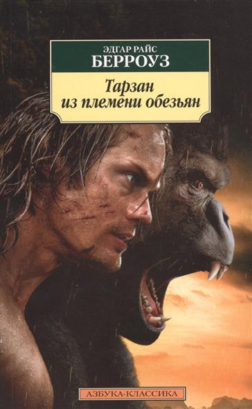 Берроуз Э. Тарзан из племени обезьян. Роман тарзан комплект из 11 книг