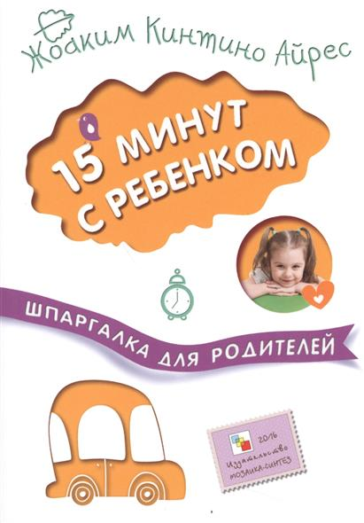 15 минут с ребенком
