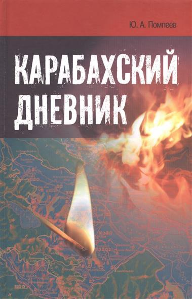Карабахский дневник