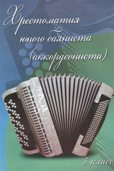 Хрестоматия юного баяниста (аккордеониста). 5 класс ДМШ. Учебно-методическое пособие