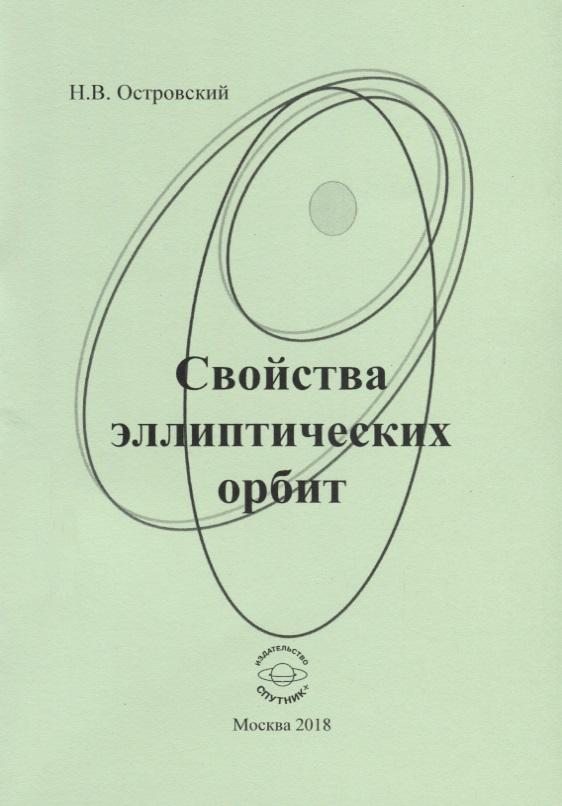 Островский Н. Свойства эллиптических орбит
