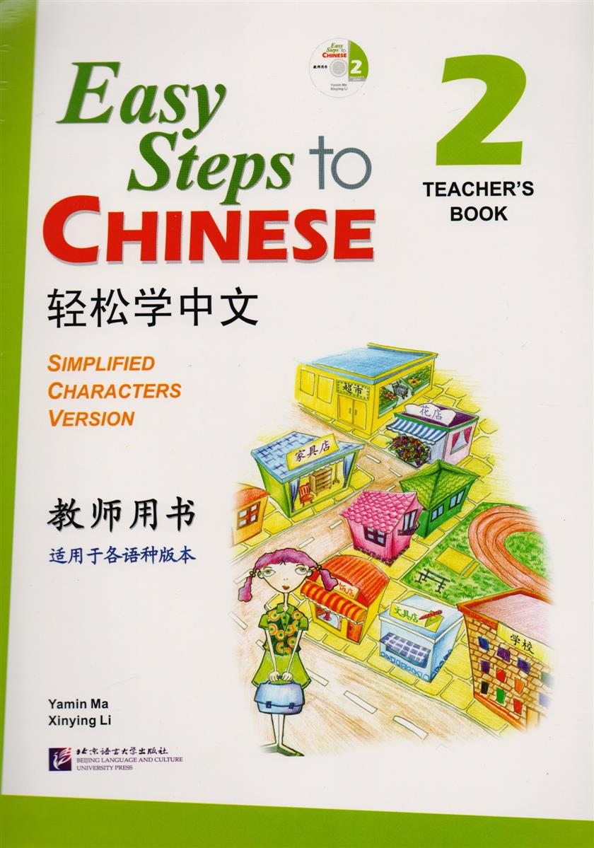 Yamin Ma Easy Steps to Chinese 2 - TB&CD / Легкие Шаги к Китайскому. Часть 2 - Книга для учителя (+CD) (на китайском и английском языках) easy steps to chinese for kids with cd 4a textbook