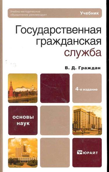 Государственная гражданская служба Учеб.