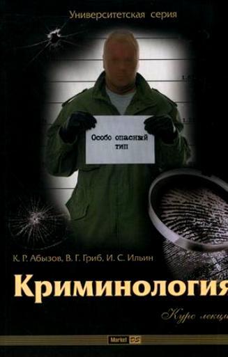 Криминология Курс лекций