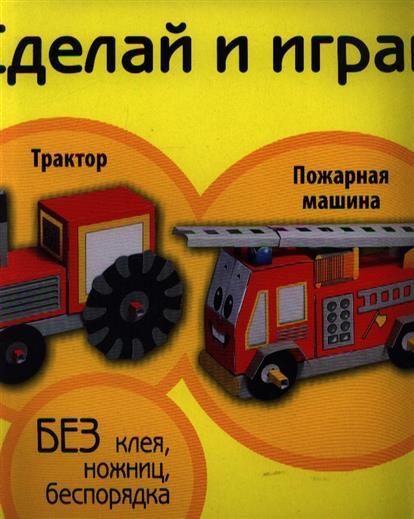 Трактор. Пожарная машина. Без клея, ножниц, беспорядка