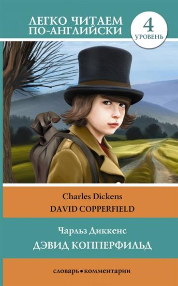 Диккенс Ч. Дэвид Копперфильд = David Copperfield диккенс ч приключения оливера твиста роман