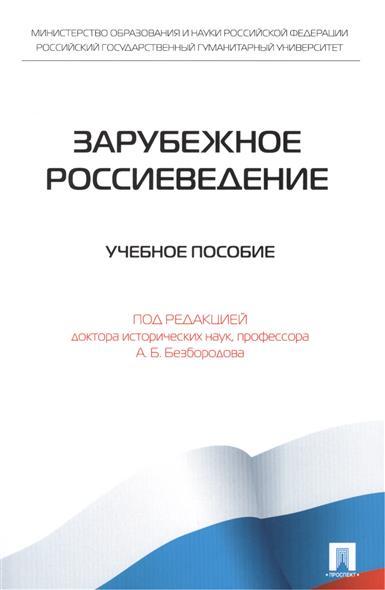 Зарубежное Россиеведение. Учебное пособие